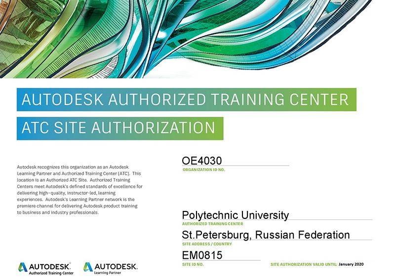 Авторизованный учебный центр Autodesk