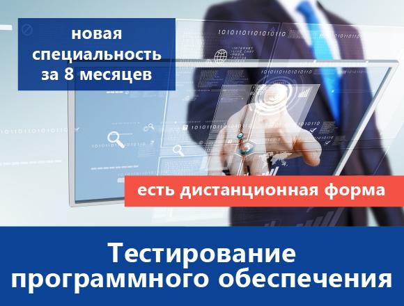 Курсы по тестированию программного обеспечения