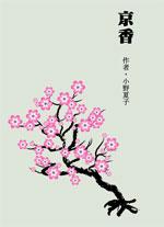 Практическая работа «Цветок сакуры»