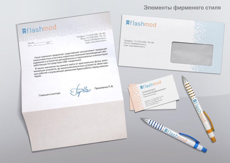 Графический дизайн второе высшее образование в Санкт Петербурге Разработанный фирменный стиль создает благоприятный имидж обеспечивая необходимые условия для успешной конкуренции компании на рынке сувенирной и