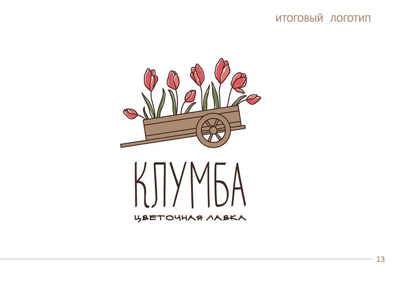 Фирменный стиль доставка цветов цветы ткани купить москва