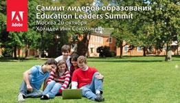 Саммит лидеров образования