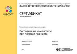 Сертификат компании Wacom