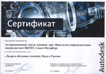 Авторизованный центр Autodesk при ФПС СПбГПУ - лучший в 2011 году