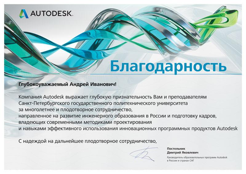 Благодарность от компании Autodesk за многолетнее плодотворное сотрудничество