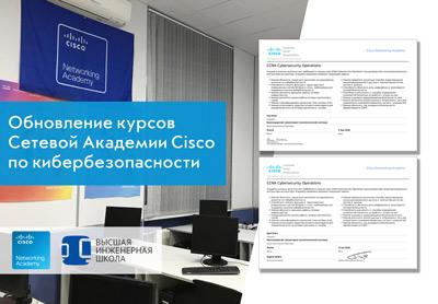 Обновление курсов Cisco Network Academy по кибербезопасности