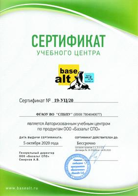 Авторизованный учебный центр ООО «Базальт СПО» в ВИШ
