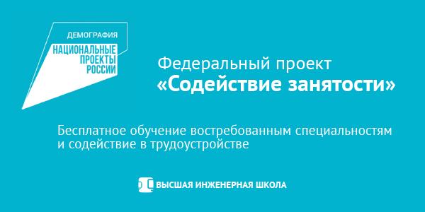ВИШ участвует в федеральном проекте «Содействие занятости»