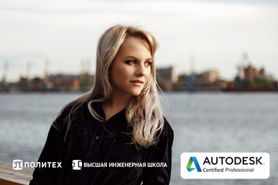 Анна Скворцова сдала сертификационный тест Autodesk Certified Professional